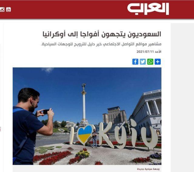 Туристам из Саудовской Аравии больше всего нравится Киев, Львов и Карпаты