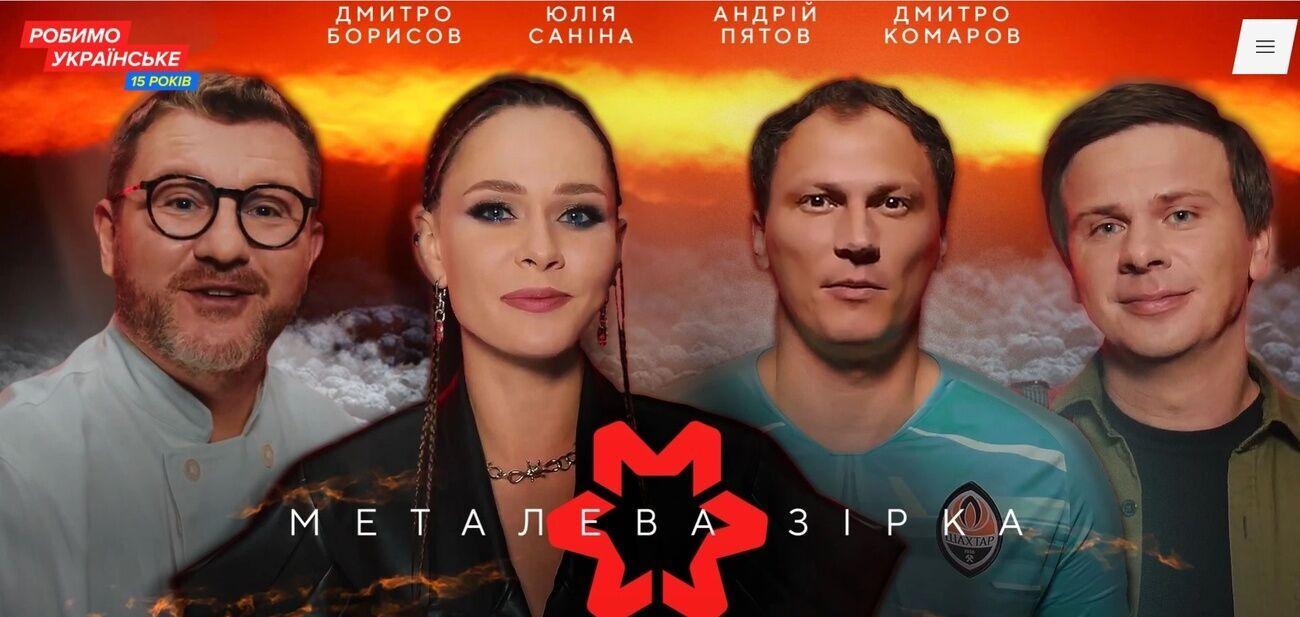 У фільмі знялися Юлія Саніна, Дмитро Борисов, Андрій Пятов і Дмитро Комаров