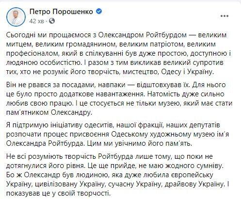 Порошенко в Одессе принял участие в церемонии прощания с Ройтбурдом