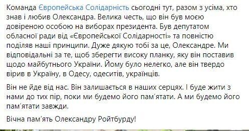 Порошенко поддержал инициативу назвать именем Ройтбурда художественный музей в Одессе