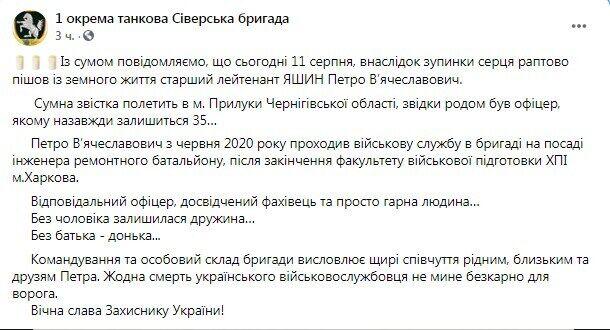 Пост 1-ї танкової Сіверської бригади.