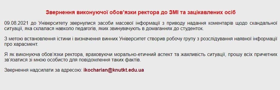 Заява пресслужби університету
