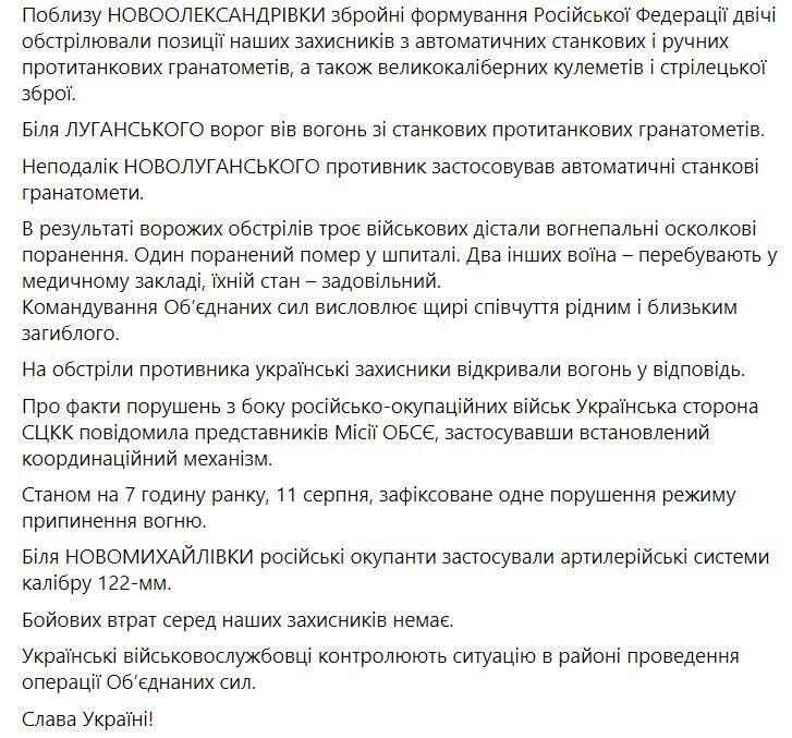 Зведення щодо ситуації на Донбасі за 10-11 серпня