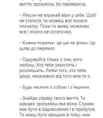 Соколова написала зворушливий пост у мережі