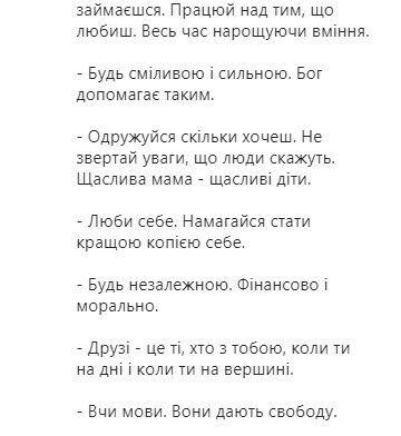 Соколова звернулася до ненародженої дочки