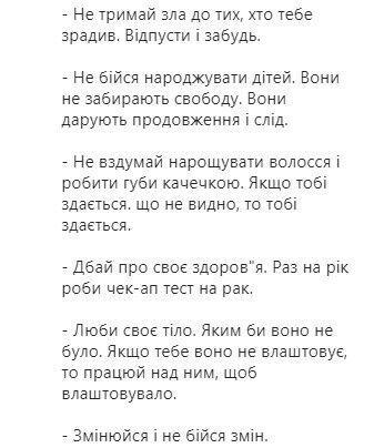 Соколова опублікувала звернення у мережі