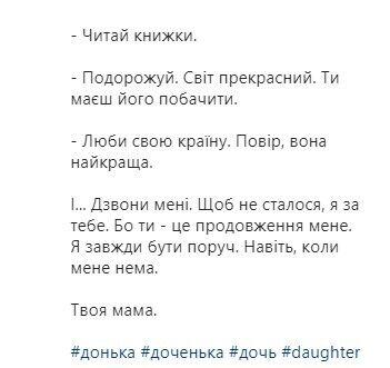 Соколова розмістила пост в Instagram