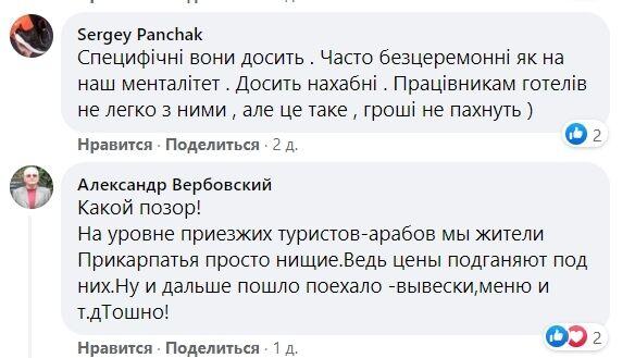 Некоторые украинцы жалуются на поднятие цен для наших туристов и арабский менталитет