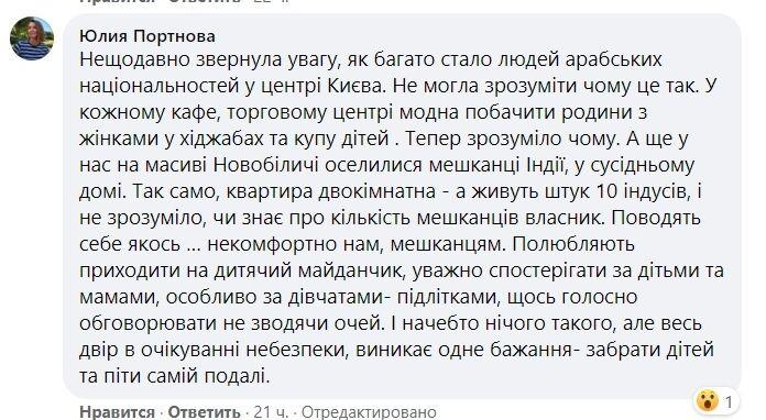Что пишут в сети украинцы про арабских туристов