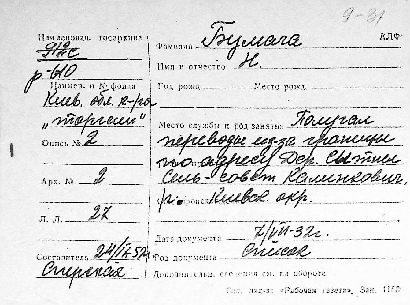 В карточках указаны фамилия, год и место рождения, адрес проживания