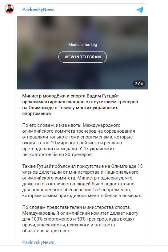 Вадим Гутцайт рассказал, чем занимались члены делегации из Министерства и НОК