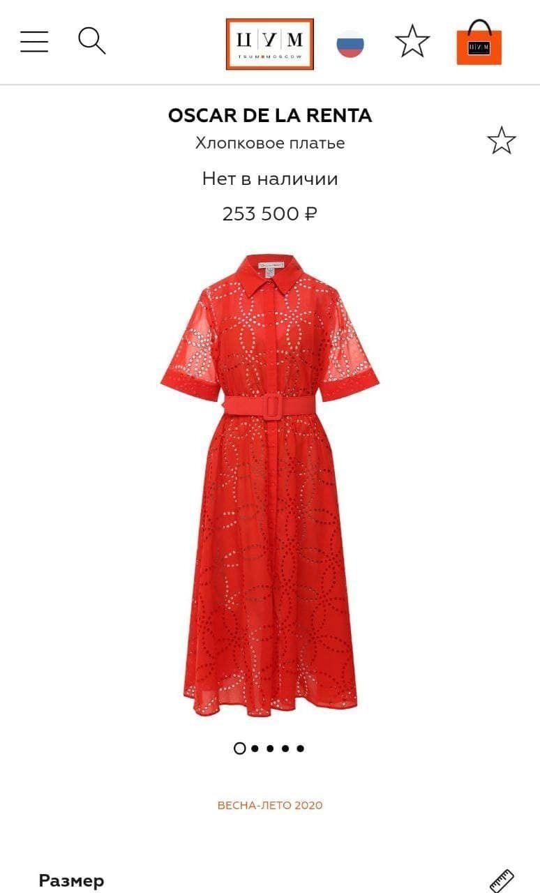 Вартість сукні вказана на сайті