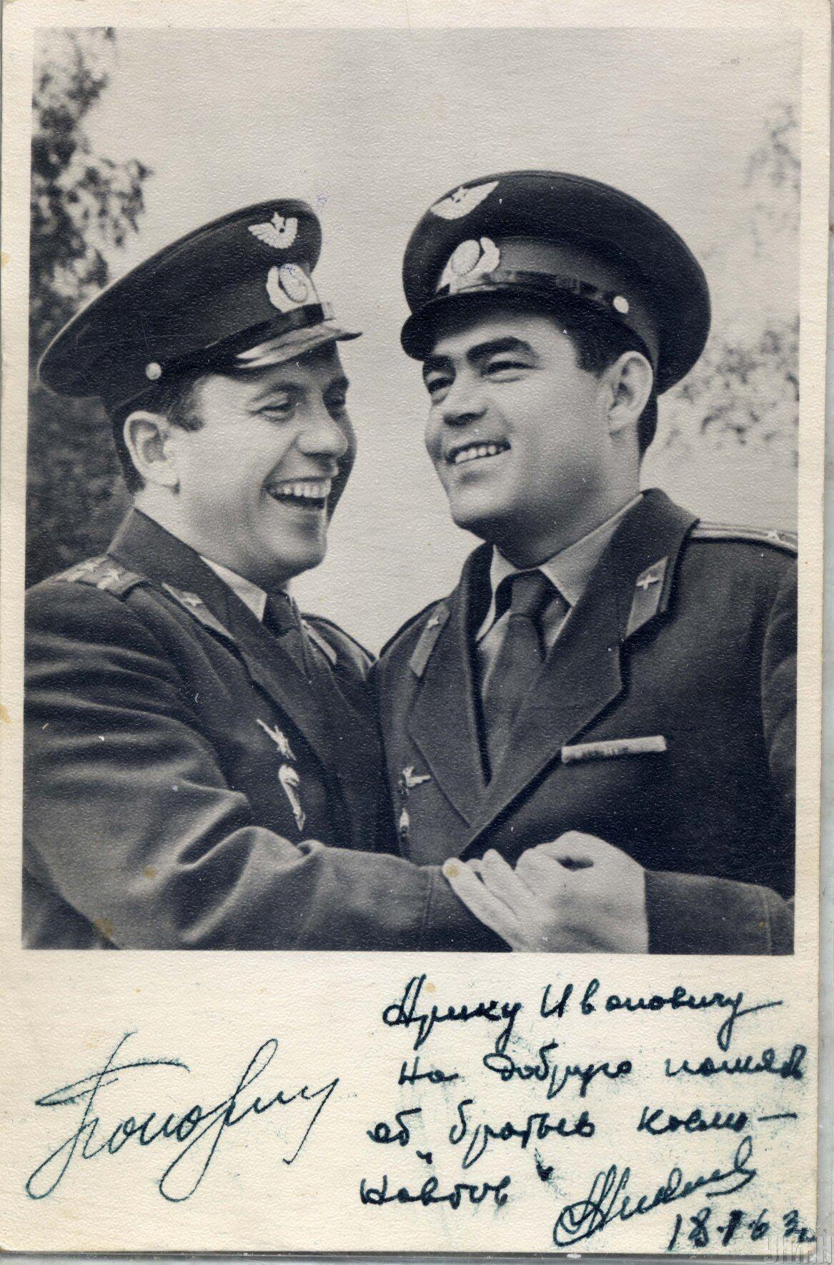 Павел Попович и Андриян Николаев. Фото с автографами космонавтов