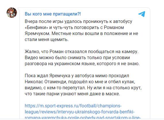Яремчук відмовився спілкуватися російською