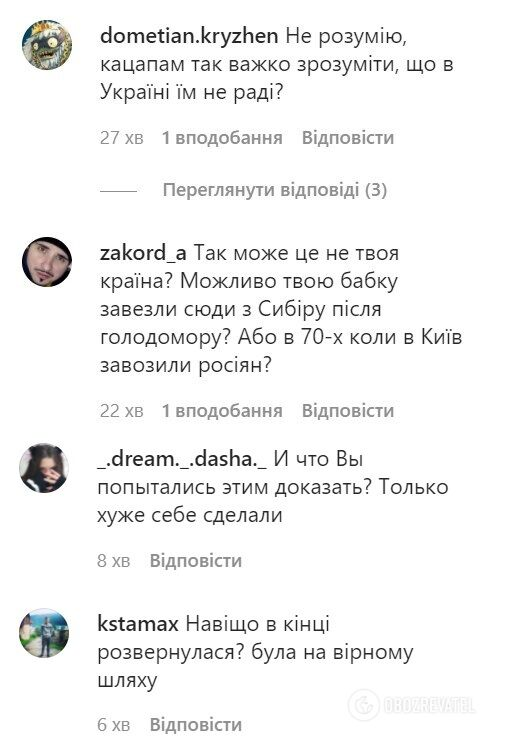 Коментарі підписників