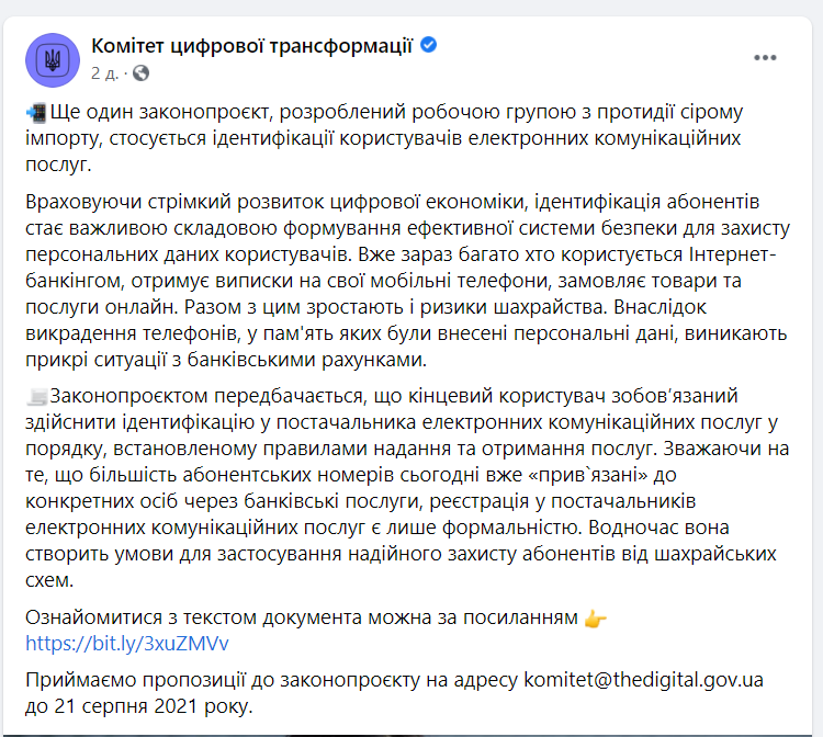 Украинцев обяжут идентифицировать свои мобильные номера.