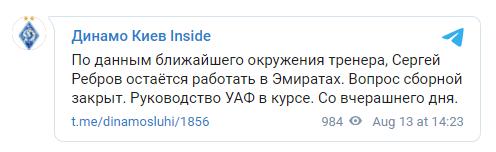 Сергей Ребров не возглавит сборную Украины