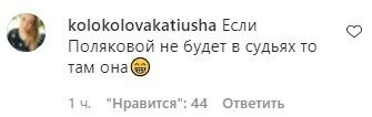 Люди думают, что под маской скрывается Оля Полякова