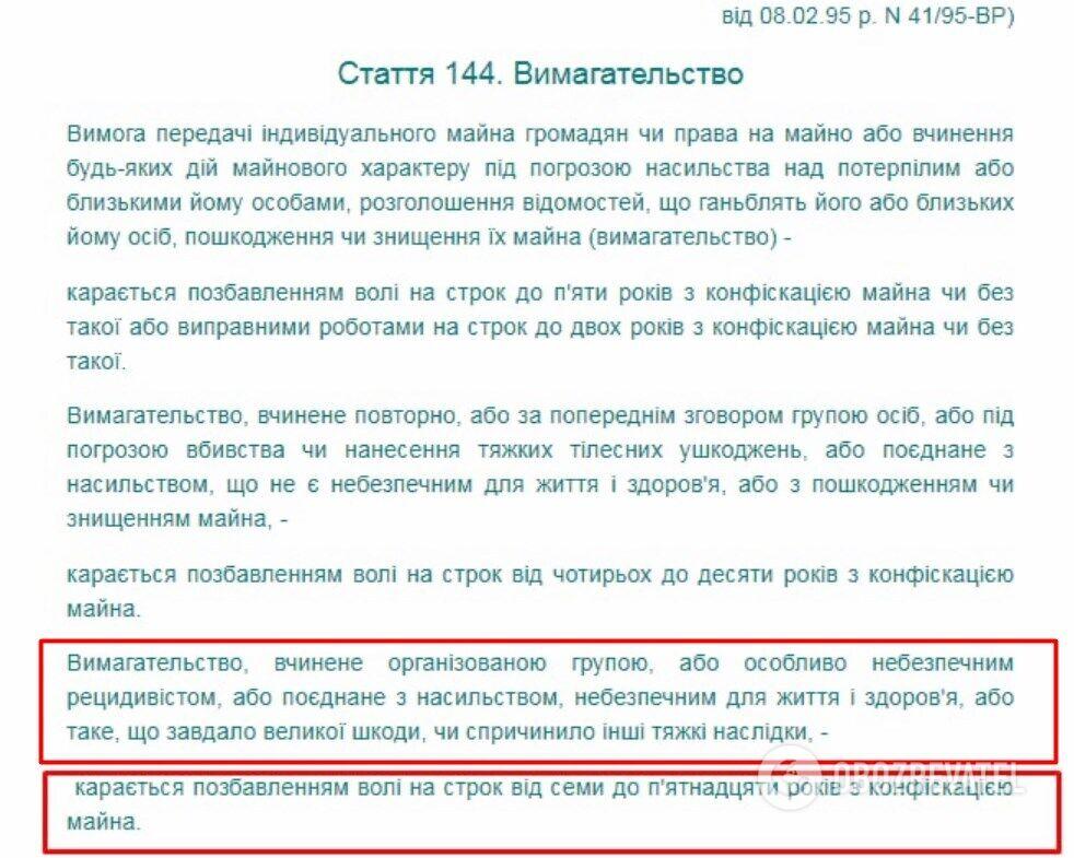 Балашов был осужден за вымогательство