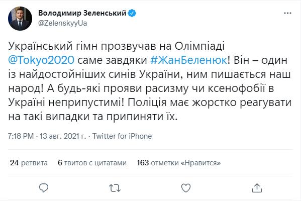 Пост Володимира Зеленського.