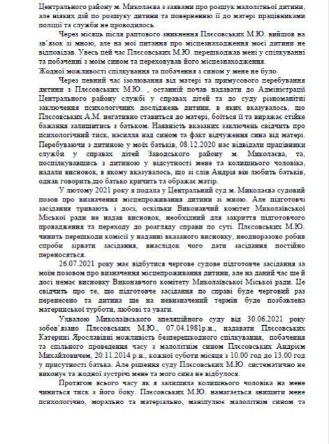 На Миколаївщині чоловік викрав сина