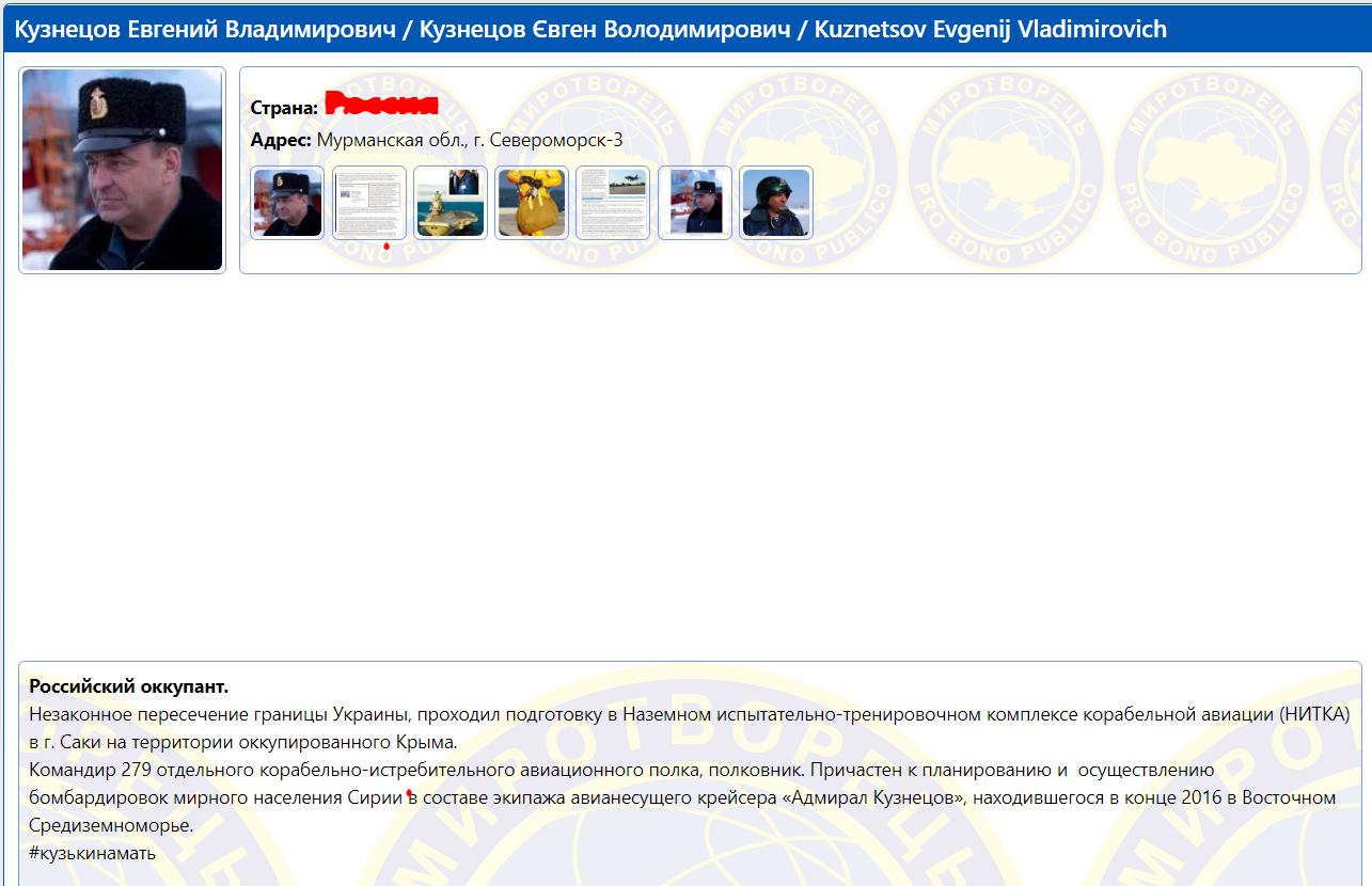 """""""Миротворець"""": Кузнецов брав участь у бомбардуваннях мирних громадян Сирії"""