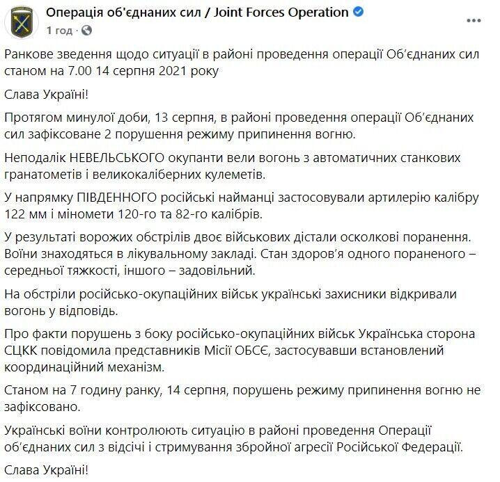 Зведення щодо ситуації на Донбасі за 13 серпня