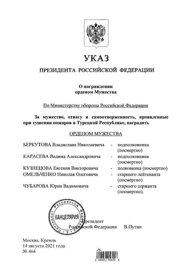 Путін підписав указ про нагородження Кузнєцова та інших загиблих.