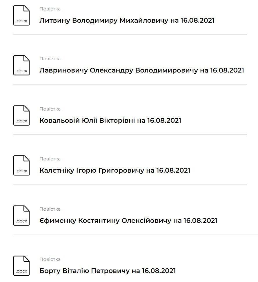 """Повестки по делу о """"харьковских соглашениях"""""""