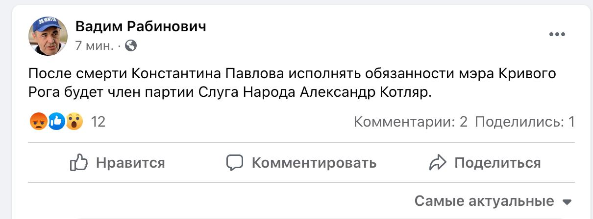 """В Кривом Роге будет и.о. мэра от """"Слуги народа""""."""