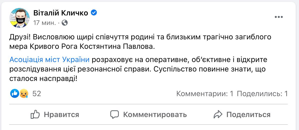 Кличко відреагував на смерть мера Кривого Рогу.