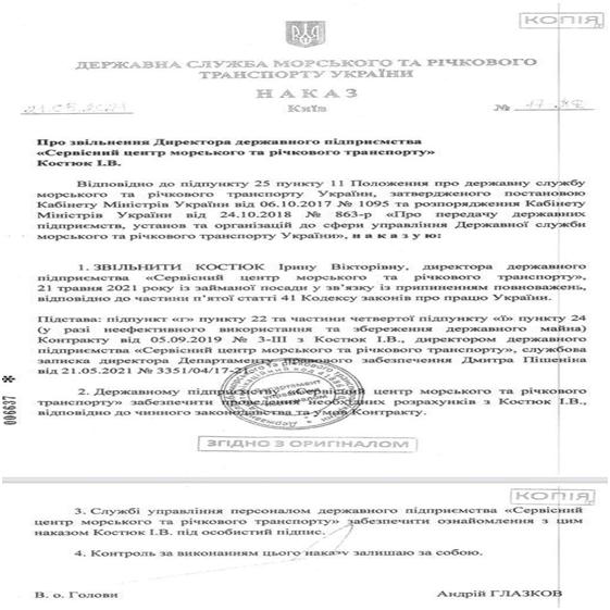 """Схемы в ГП """"Морричсервис"""": кто такая Ирина Костюк и что известно о ее покровителях"""