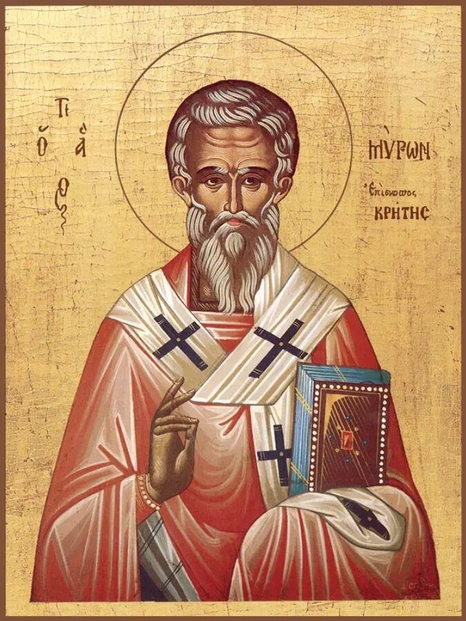 21 августа православная церковь чтит память святителя Мирона Чудотворца