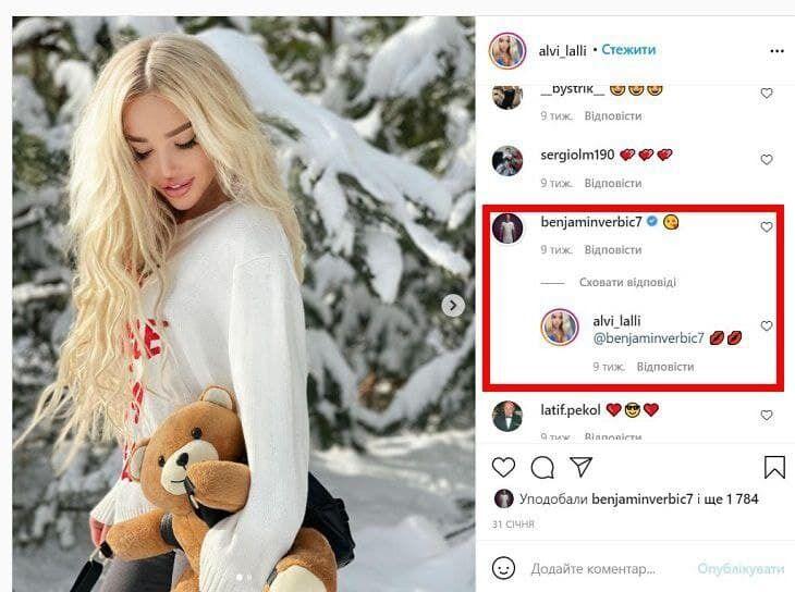 Альвіна Царенко і Вербич обмінюються емодзі в мережі
