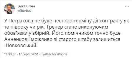 Петраков подпишет бессрочный контракт