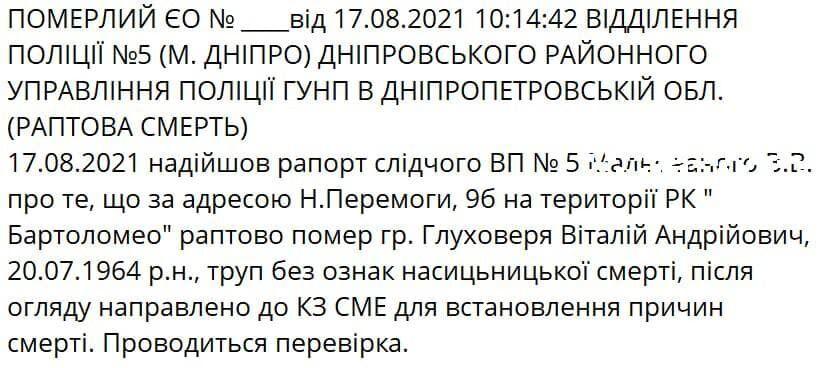 Сведения о смерти Глуховери.