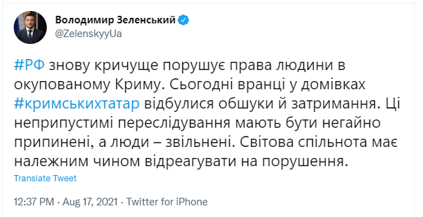 Обращение президента в связи с обысками в Крыму.