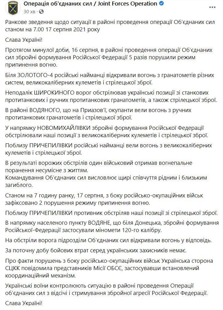 Сводка о ситуации на Донбассе за 16-17 августа