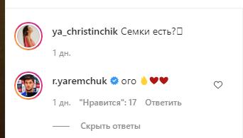 Роман Яремчук здивувався фотосесії своєї дружини
