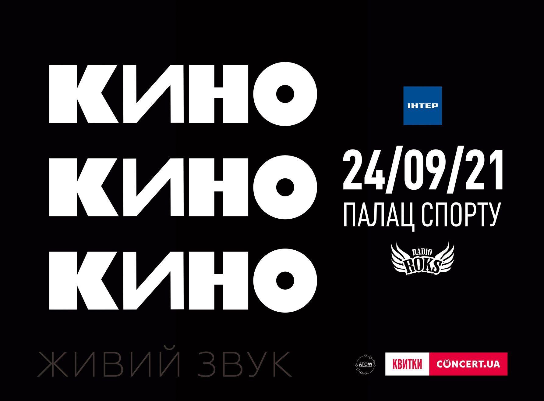 Квитки можна придбати на сайті concert.ua