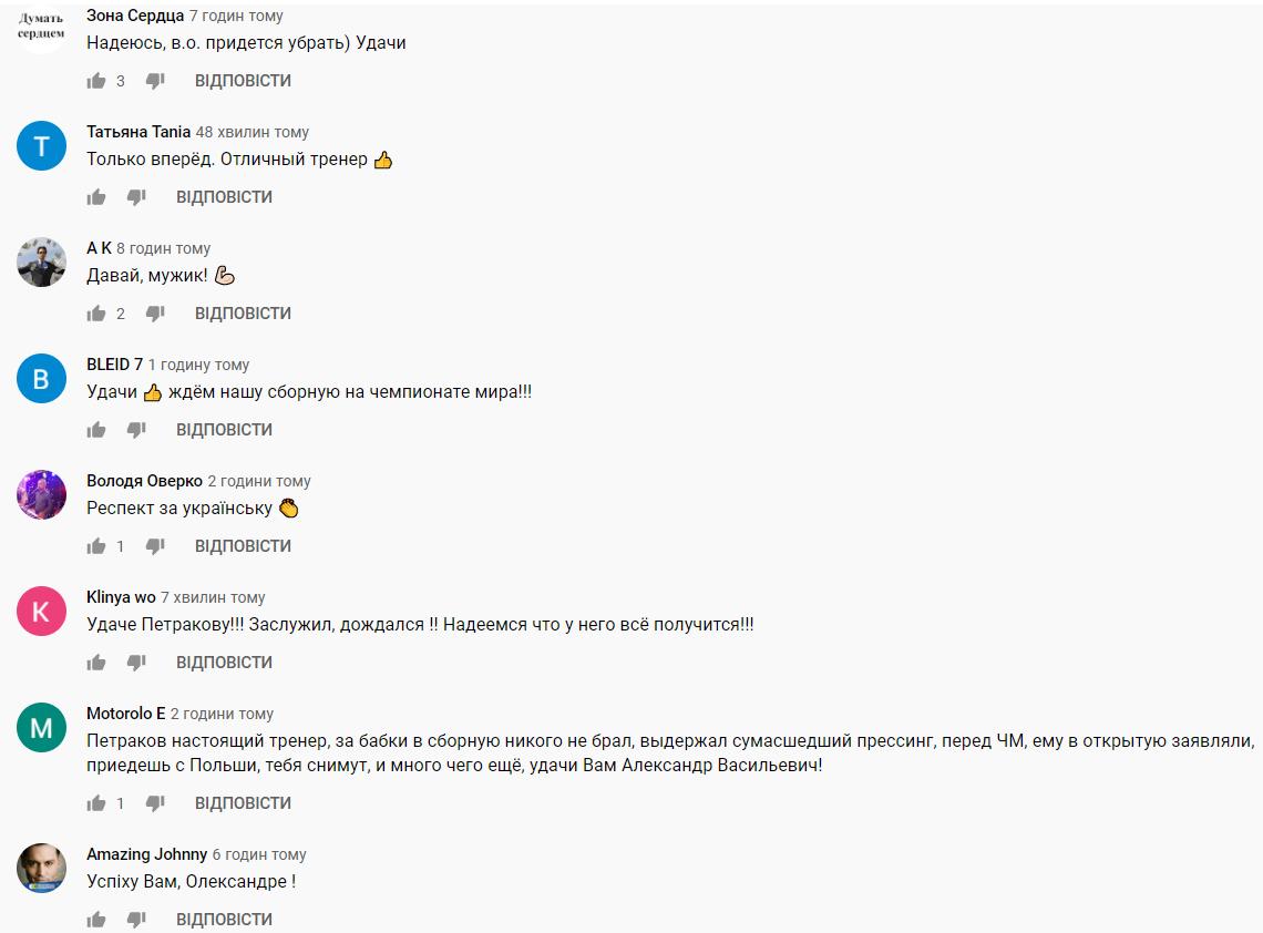 Болельщикам понравилось, что Петраков разговаривает на украинском языке