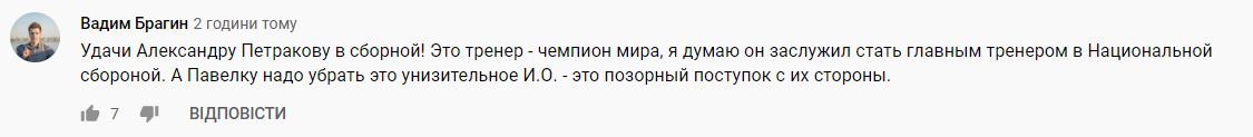 Пользователь считает, что Петраков заслужил приглашения в сборную