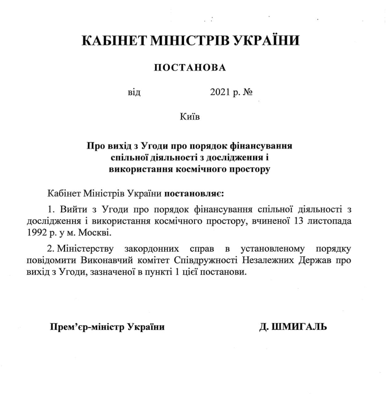 Украина выйдет из двух соглашений СНГ