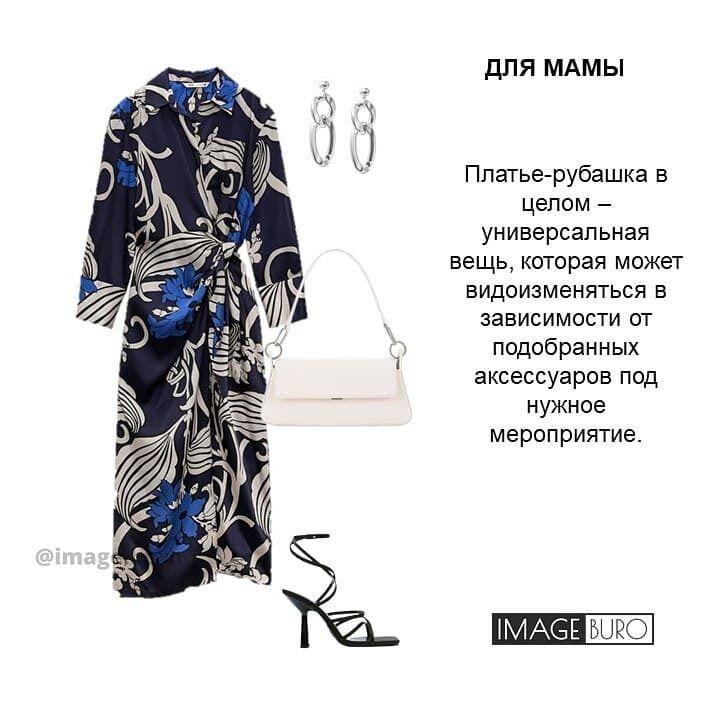 Сукня-сорочка й аксесуари