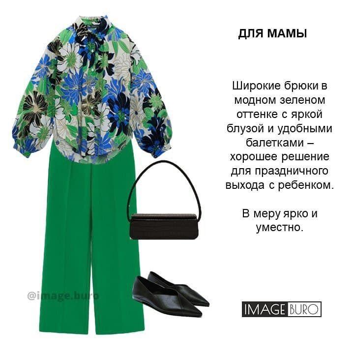Широкі штани модного в цьому сезоні відтінку