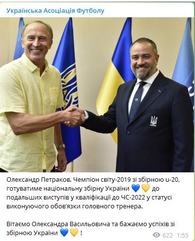УАФ объявила о назначении Петракова и.о. тренера сборной Украины.