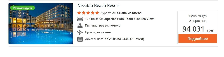 Самые дорогие кипрские отели на неделю могут стоить до 100 тысяч гривен