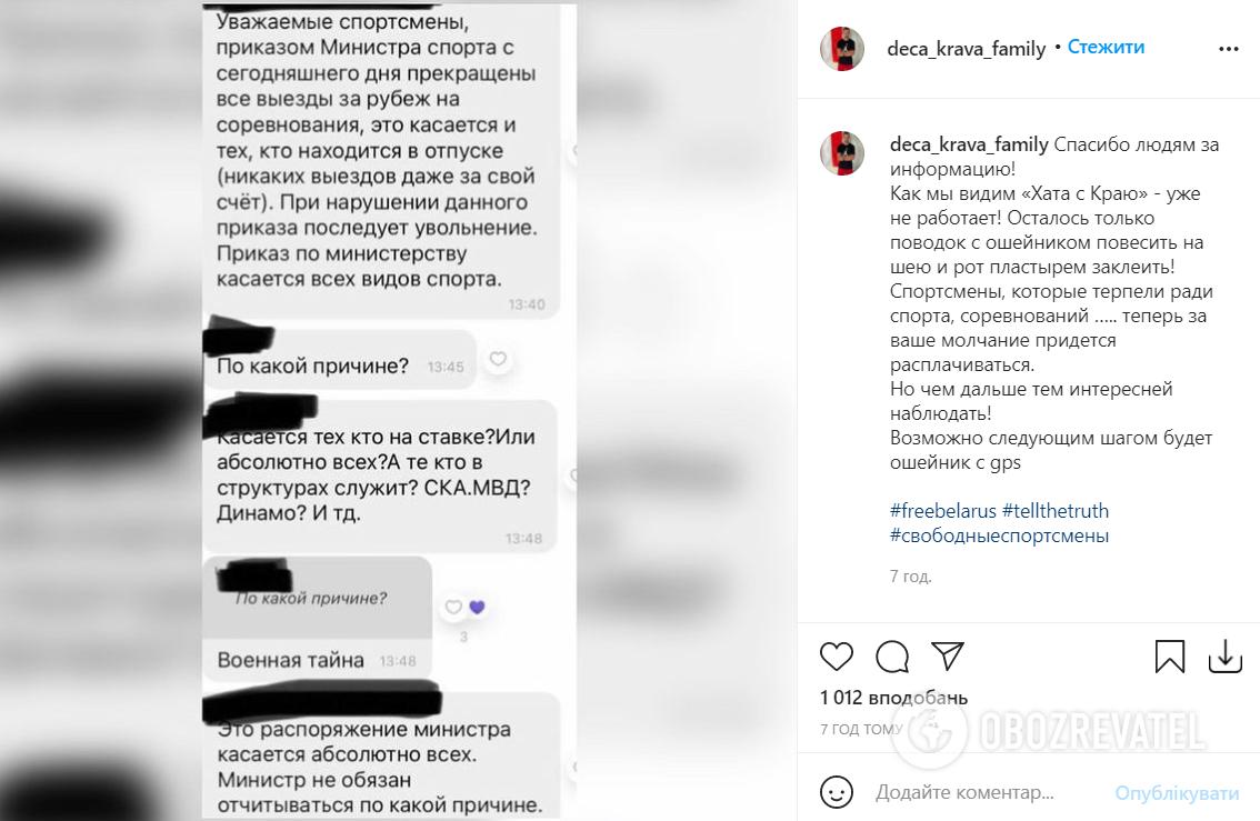 Андрей Кравченко рассказал о приказе министерства спорта Беларуси