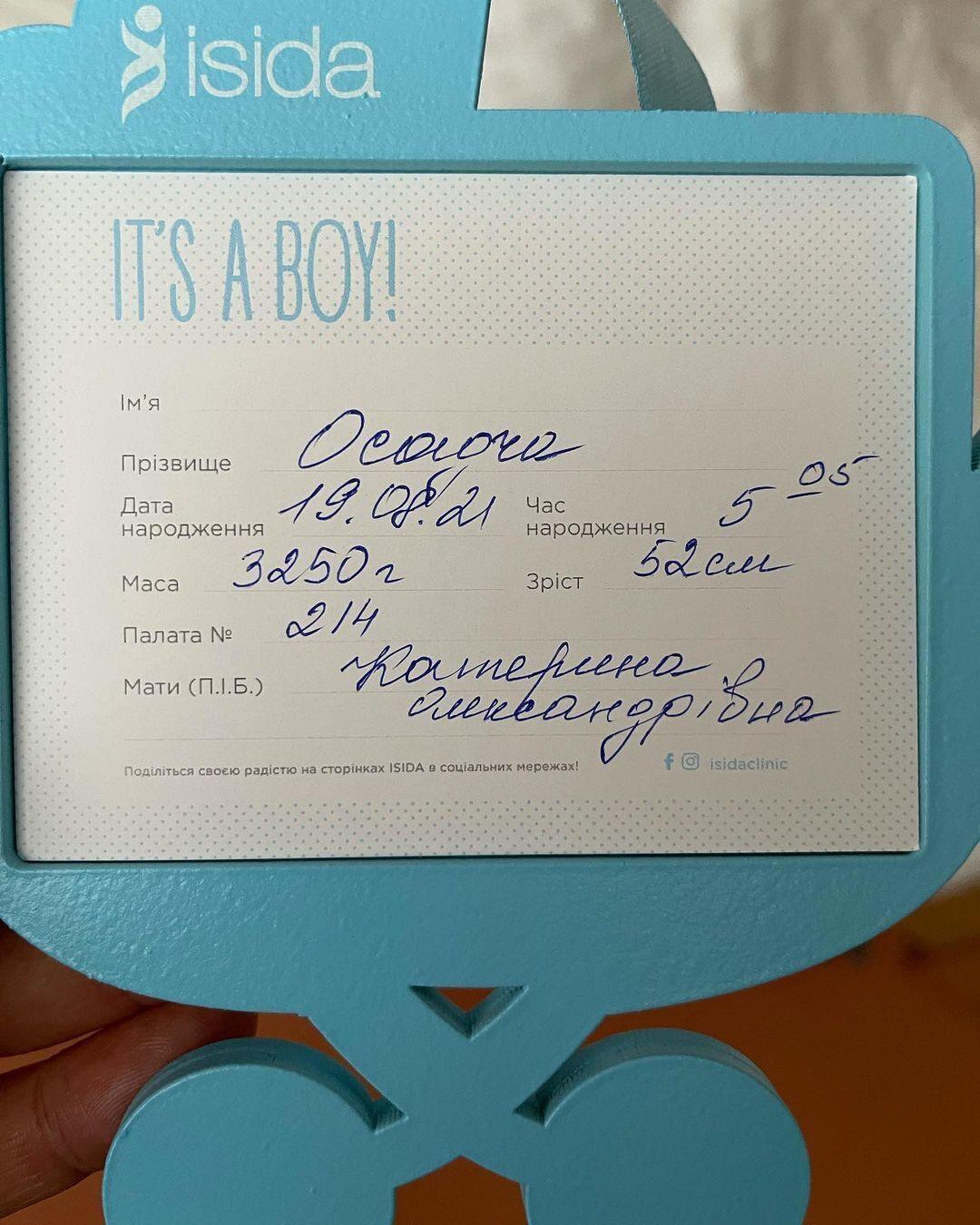 Осадчая родила 19 августа