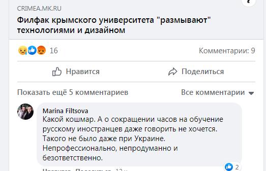 Новости Крымнаша. Закаляют ненависть на генном уровне к оккупантам